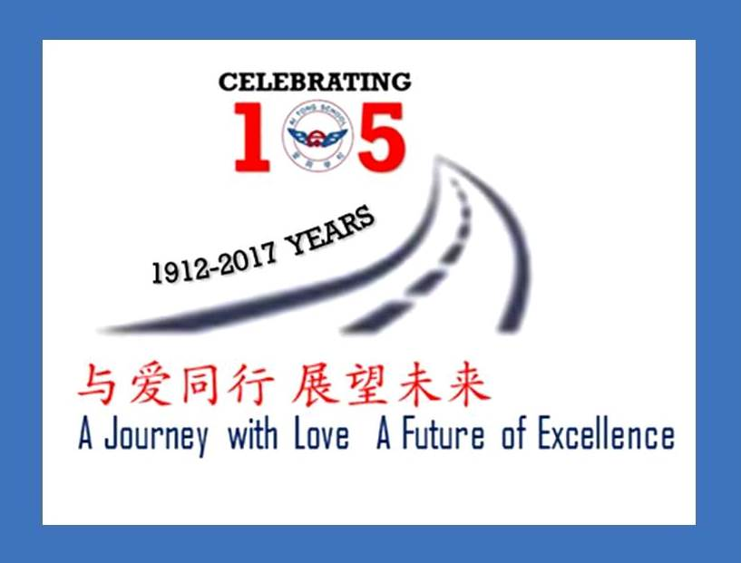 Ai Tong School 105th Anniversary Facebook Page